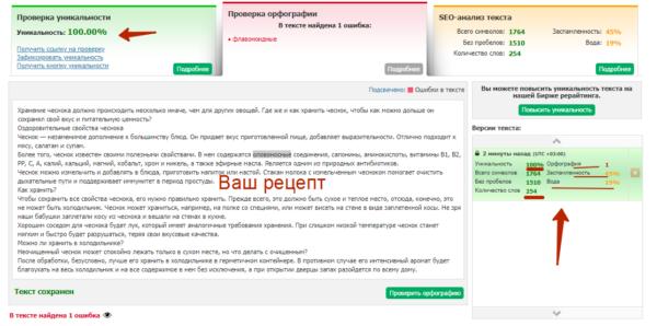 proverka recepta na tekst ru